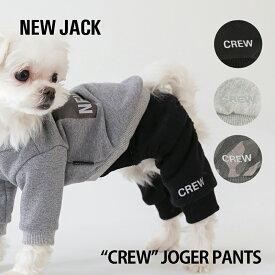 【NEW JACK / ニュージャック】CREW ジョガーパンツ S,M,L,XL,XXL 3Color / 犬 服 犬の服 スウェット ジョガー パンツ 脱げない 動きやすい 反射 プリント おしゃれ コーデ ストリート ドッグウェア ブランド【犬の服 ドッグウェア ベストフレンズ】