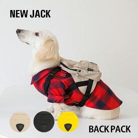 【NEW JACK / ニュージャック】バックパック / 犬 バッグ リュック リュックサック 犬用バッグ アクセサリー Dカン付き おしゃれ 小物入れ うんち袋 ポケット付き ベルト長さ調整可能【犬の服 ドッグウェア ベストフレンズ】