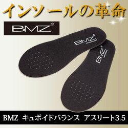 BMZキュボイドバランスアスリート3.5