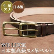 WELUCK日本製高級ヌメ革ベルト