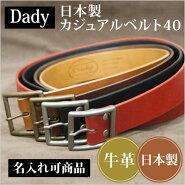 Dady日本製カジュアルベルト40