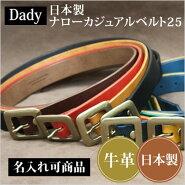Dady日本製ナローカジュアルベルト25