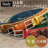 Dady日本製ナローメッシュベルト25