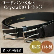 メンズ/WELUCK日本製コードバンベルトCrystal30トラッド/Men's/Belt/名入れ可/日本製