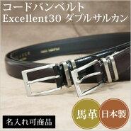 メンズ/WELUCK日本製コードバンベルトExcellent30ダブルサルカン/Men's/Belt/名入れ可/日本製