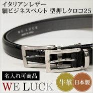 メンズ/ベルト/WELUCKイタリアンレザー細ビジネスベルト型押しクロコ25