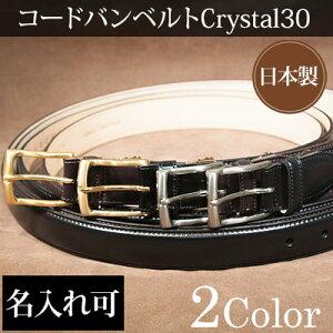 コードバンベルト Crystal30 日本製 コードバ...