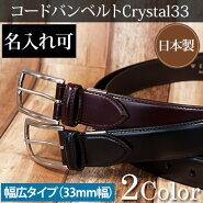 WELUCKコードバンベルトCrystal30/名入れ可/日本製