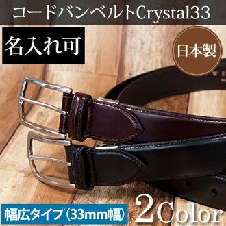 Domestic luxury cordovan belt Crystal33 '