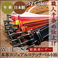 WELUCKローラーバックル/本革/ステッチ35/ベルト/姫路レザー