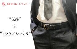 WELUCKウィラックbe020064日本製コードバンベルトメンズビジネスカジュアルスーツレザー革仕事スーツジャケットギフトプレゼント紳士男性就職父の日クリスマス