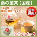 桑の葉茶、桑の葉