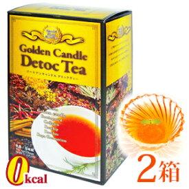 ★ポイント10倍[送料無料]ゴールデンキャンドル デトックティー2箱(約1ヶ月分)ゴールデンキャンドルデトックティーは【ハーバルデトックティー/G-Detoc Herb Tea】の姉妹品です[デトック ハーブティー][デトックティー][茶]