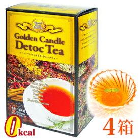 ★ポイント10倍[送料無料]ゴールデンキャンドル デトックティー4箱(約2ヶ月分)ゴールデンキャンドルデトックティーは【ハーバルデトックティー/G-Detoc Herb Tea】の姉妹品です[デトック ハーブティー][デトックティー][茶]