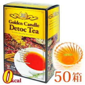 【 50%OFF 】[業務用販売][卸売限界価格][送料無料]ゴールデンキャンドル デトックティー50箱ゴールデンキャンドルデトックティーは[ハーバルデトックティー/G-Detoc Herb Tea]の姉妹品[デトック ハーブティー][デトックティー][茶]