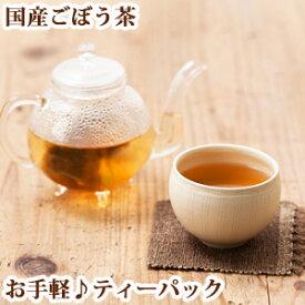 飲み味を追求した「ごぼう茶」!【深蒸し・遠赤焙煎で甘さと香り♪ 無農薬 国産 ごぼう茶(九州産)75g】【無漂白ティーパック使用】さらに美味しく!国産ごぼう茶【2.5g×30包入り】