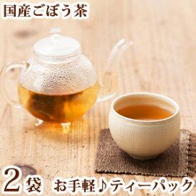 【送料無料】飲み味を追求した「ごぼう茶」!【深蒸し・遠赤焙煎で甘さと香り♪無農薬 国産 ごぼう茶(九州産)150g】【無漂白ティーパック使用】さらに美味しく!国産ごぼう茶 2袋セット【2.5g×30包入り×2袋】