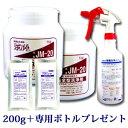 200g(2,160円)プレゼント★専用ボトルプレゼント★プロが認めた除菌力!ウィルス・菌、悪臭を除去。「洗剤・柔軟剤」…