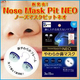 【PM2.5・花粉・飛沫ウィルス・黄砂・粉塵対策】news every スーパーJチャンネルで紹介[鼻水も吸収]ノーズマスクピットネオ3個 PM2.5など0.1μmの超微粒子を99%除去する見えないマスク!繰り返し洗って使えるエコタイプ![鼻マスク]ネコポス便でお届け。[N95規格]