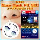 [N95規格]【PM2.5・花粉・飛沫ウィルス・黄砂・粉塵対策】[鼻水も吸収]ノーズマスクピットネオ9個PM2.5など0.1μmの超微粒子を99%除去する見えないマスク!繰り返し洗って使えるエコタイプ![鼻マスク]ネコポス便でお届け。