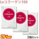 【26%オフ】【送料無料】より解けやすくリニューアル!Le コラーゲン 100 【3箱】[コラーゲン]