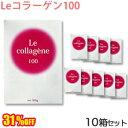 【31%オフ】【送料無料】より解けやすくリニューアル!Le コラーゲン 100 【10箱】[コラーゲン]