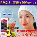 [N95規格]【PM2.5・花粉・飛沫ウィルス・黄砂・粉塵 対策】[鼻水も吸収]ノーズマスクピットスーパー【3個入】PM2.5など0.1μmの超微粒子を99%除...