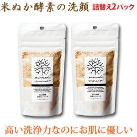 ネコポス便送料無料[完全無添加][米ぬか酵素洗顔クレンジング]みんなでみらいを無添加洗顔クレンジング【詰替え2パックセット(140g(70g×2)[米ぬか][コムギフスマ][米ぬか洗顔][米ぬかクレンジング][セラミド]びんかん肌、ニキビ・あぶら性、シミ・シワに♪[米ヌカ]