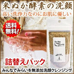メール便送料無料[完全無添加][米ぬか酵素の無添加洗顔]みんなでみらいを無添加洗顔クレンジング【詰替えパック(85g)】[米ぬか][コムギフスマ][洗顔][クレンジング][セラミド][ビタミンB2][ビタミンE][リン][カリウム]びんかん肌、ニキビ・あぶら性、シミ・シワに♪[米ヌカ]