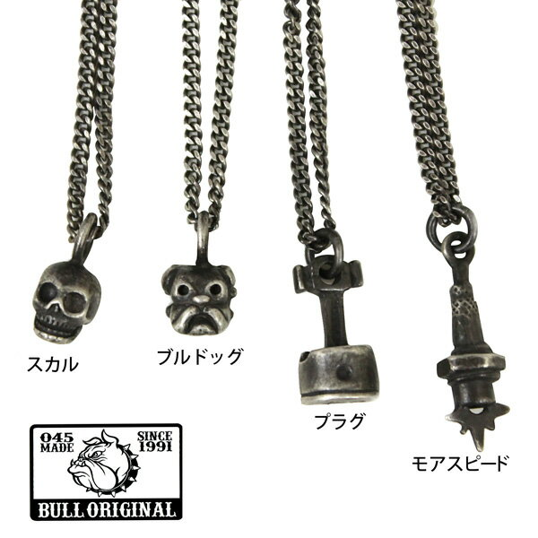 BULL ORIGINAL ブルオリジナル BULL-ACC03 B.O. Charm チャーム ネックレス ペンダントトップ Silver925 シルバー チェーン付き
