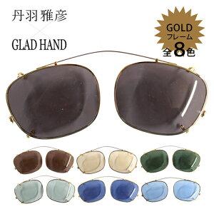 丹羽雅彦×GLADHAND ゴールド クリップオン J-IMMY GLADHAND CLIP ON GOLD JIMMY GLASSES