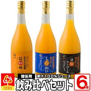 愛媛みかん 果汁100%ジュース 3種飲み比べセット《720ml×6本》1番人気の温州みかん、さっぱりとしておいしい清見タンゴール、コクと甘みのデコしらぬいの3種を詰合せました果実の最盛期に