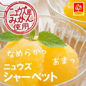 果汁たっぷり みかんシャーベット 食べ比べ 温州みかん・清見・デコしらぬい 3種 10個
