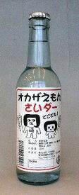 【大岡屋】オカザえもんさいダー 330ml 瓶 (おかざえもんサイダー)【愛知・三河】【岡崎】【土産】