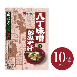 カクキュー 即席八丁味噌のおみそ汁 白ねぎ 2食入袋×10個【送料無料】