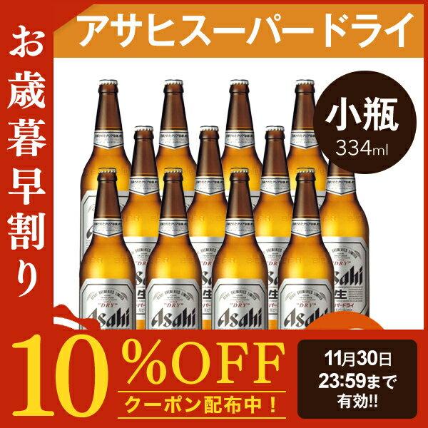 【お歳暮】【瓶ビール】【送料無料】アサヒ スーパードライ 小瓶12本セット【楽ギフ_のし宛書】 【楽ギフ_のし】【楽ギフ_のし宛書】【楽ギフ_メッセ入力】