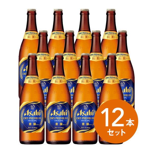 【お中元】【送料無料】【瓶ビール】アサヒ ドライプレミアム 豊醸 中瓶12本セット