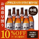 【お歳暮】【瓶ビール】【送料無料】アサヒ スーパードライ 祝ラベル 500ml中瓶 瓶ビール 6本セット ギフト箱入り(…