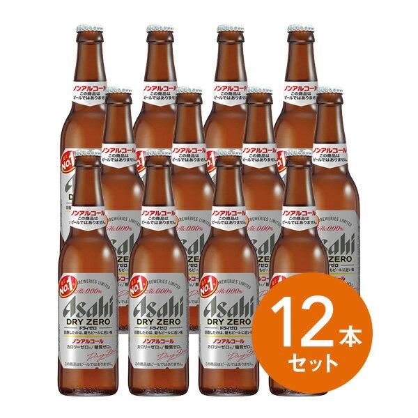 【10%OFF! 6/21まで!!】【父の日遅れてゴメンね】【送料無料】【瓶ビール】アサヒ ドライゼロ 小瓶ノンアルコールビール12本セット
