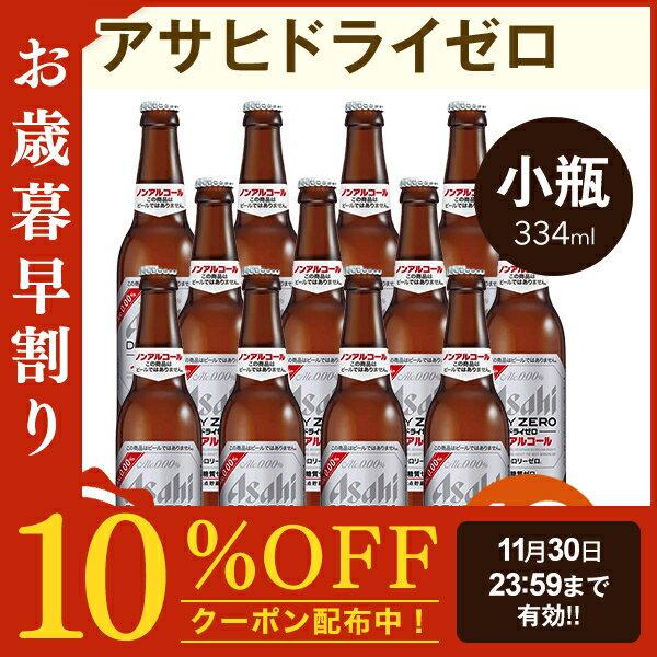 【お歳暮】【瓶ビール】【送料無料】アサヒ ドライゼロ 小瓶ノンアルコールビール12本セット【楽ギフ_のし宛書】【楽ギフ_のし】【楽ギフ_のし宛書】【楽ギフ_メッセ入力】
