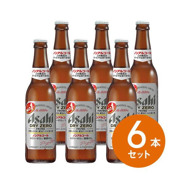 【10%OFF! 6/21まで!!】【父の日遅れてゴメンね】【送料無料】【瓶ビール】アサヒ ドライゼロ 小瓶ノンアルコールビール6本セット