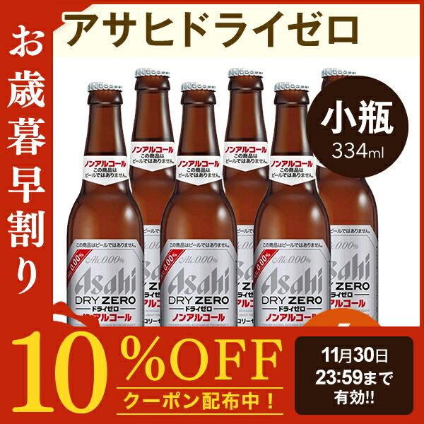【お歳暮】【瓶ビール】【送料無料】アサヒ ドライゼロ 小瓶ノンアルコールビール6本セット【楽ギフ_のし宛書】【楽ギフ_のし】【楽ギフ_のし宛書】【楽ギフ_メッセ入力】