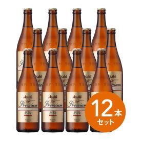 【ギフト】【送料無料】【瓶ビール】アサヒ プレミアム熟撰 中瓶12本セット