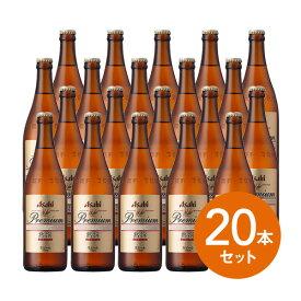 【ギフト】【送料無料】【瓶ビール】【ケース発送のためラッピング・クール便不可】アサヒ プレミアム熟撰 中瓶20本セット