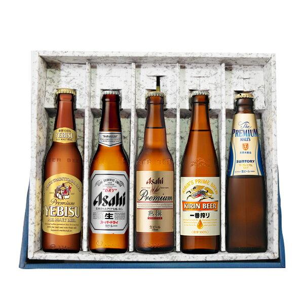 【お中元】【送料無料】【ラッピング無料】選べる瓶ビール 飲み比べ小瓶5本セット