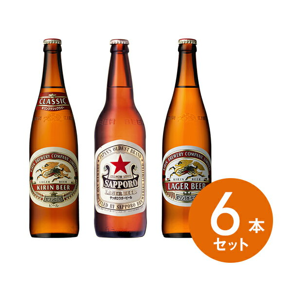 【お中元】【送料無料】【瓶ビール】ラガーセット 大瓶6本セット(キリン ラガービール2本・キリン クラシックラガービール2本・サッポロ ラガービール2本)