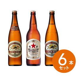 【ギフト】【送料無料】【瓶ビール】ラガーセット 大瓶6本セット(キリン ラガービール2本・キリン クラシックラガービール2本・サッポロ ラガービール2本)