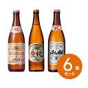【ギフト】【送料無料】【瓶ビール】祝いセット 中瓶6本セット(アサヒ スーパードライ祝い2本・キリン ラガービール慶祝2本・キリン 一番搾り慶祝2本)