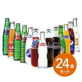 【ギフト】選べる24本!なつかしい瓶ジュース 1ケース(24本入り・組み合わせ自由)【送料無料】【返送伝票選択可】【クール便不可】キリンレモン、ペプシコーラ、コカコーラゼロはメーカー終売になりました。