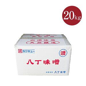 【カクキュー】 八丁味噌こし段箱 20kg【送料無料】(一部同梱不可)